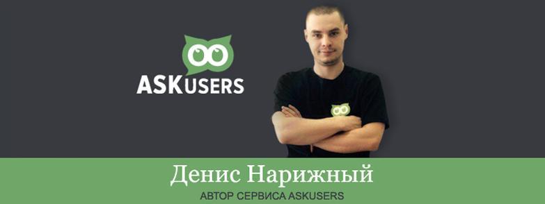 Денис Нарижный: «Идея создания AskUsers появилась, когда у меня уехала теща на 2 недели»