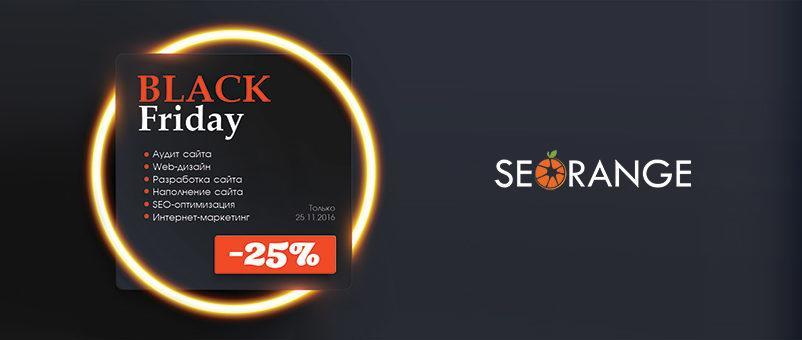 Black Friday в Seorange: скидка -25%!