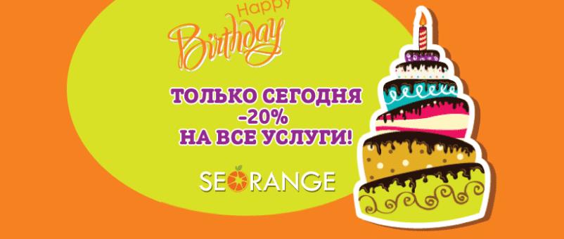 Скидка -20% в честь дня рождения SEORANGE!