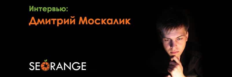 Дмитрий Москалик: путь от биологии к маркетингу