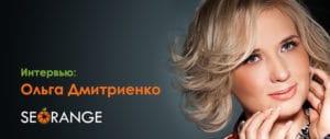 Ольга Дмитриенко интервью