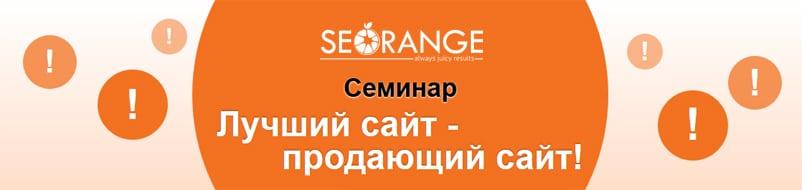 Семинар «Лучший сайт – продающий сайт» в Виннице
