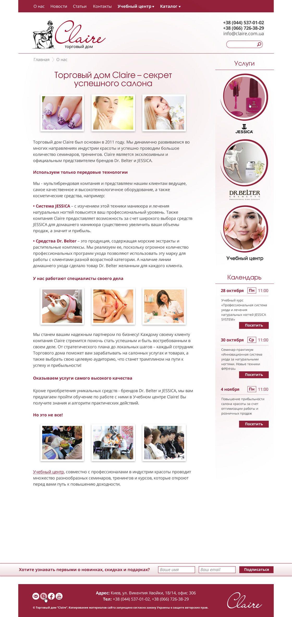 Дизайн инфо-страницы Claire