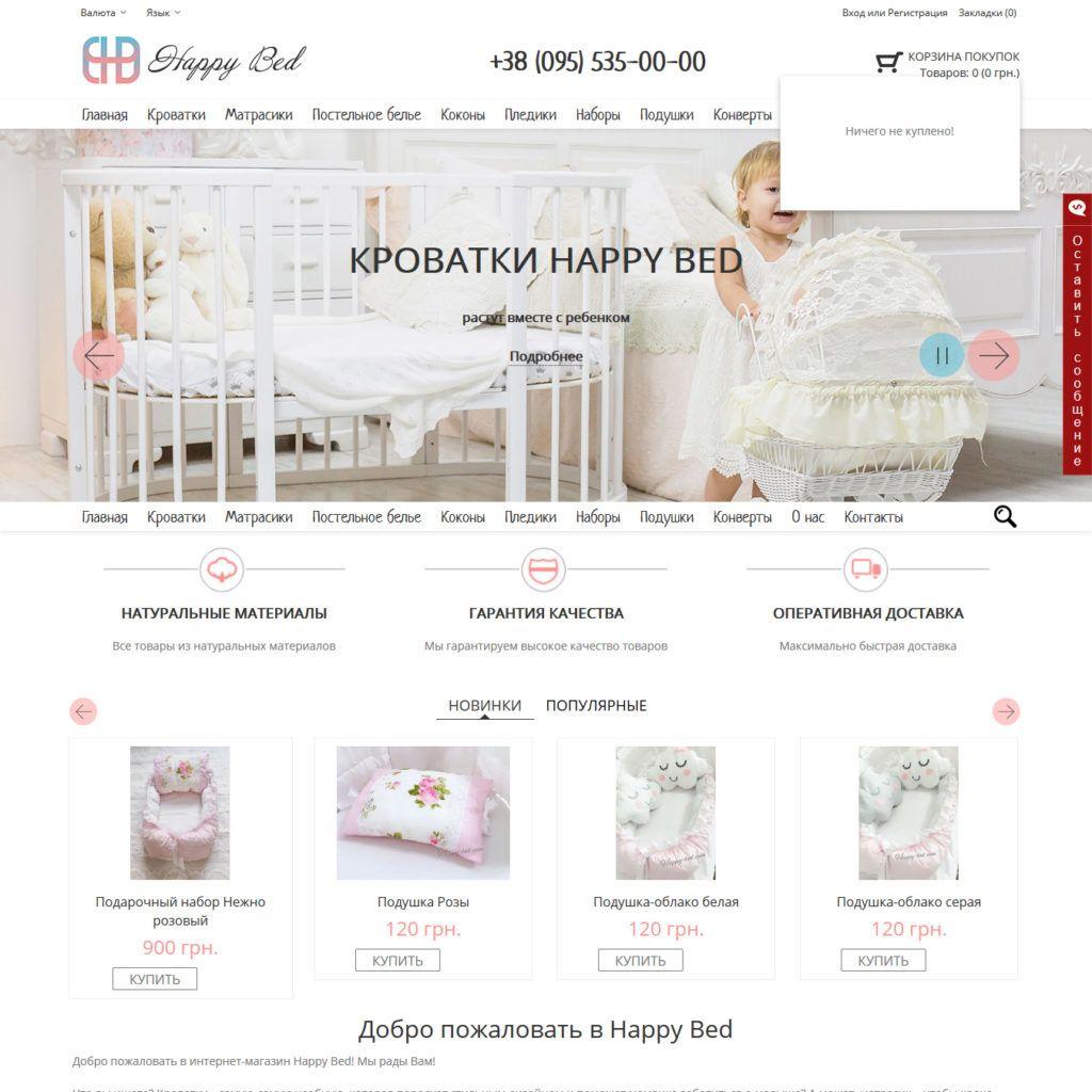 Разработка интернет-магазина Happy-Bed