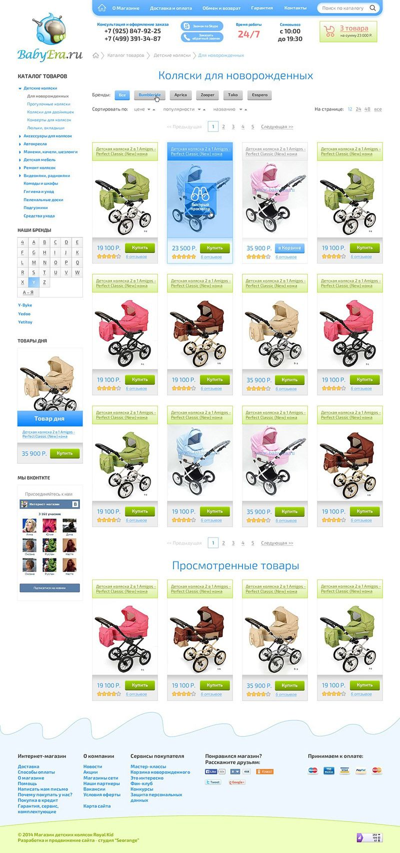 Дизайн категории товаров BabyEra