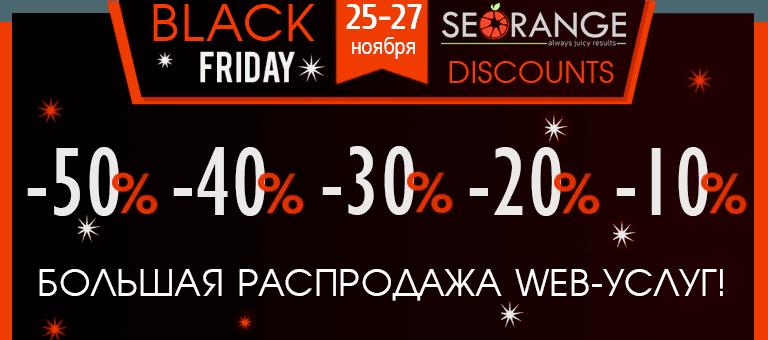 BLACK FRIDAY! БОЛЬШАЯ РАСПРОДАЖА WEB-УСЛУГ!