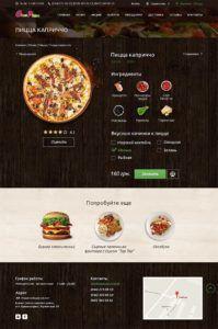 Дизайн страницы блюда пиццерии CiaoPizza