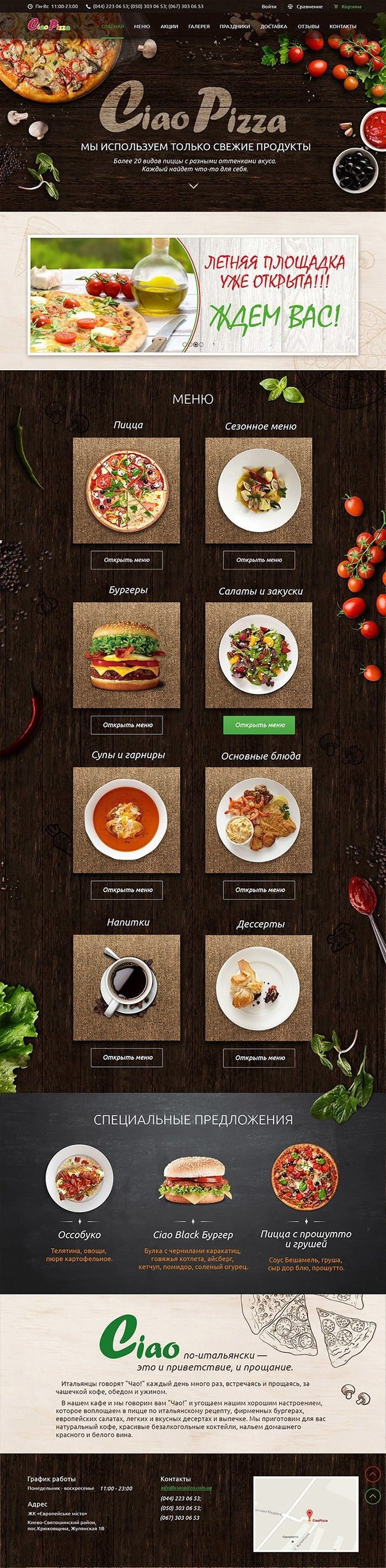 Дизайн главной страницы сайта CiaoPizza