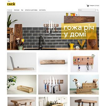 Разработка интернет-магазина Rack