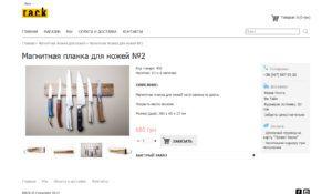 Страница товара интернет-магазина Rack