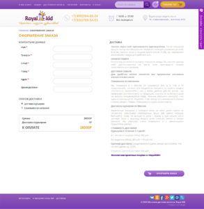 Дизайн страницы оформления заказа