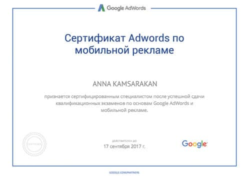 Сертификат Google Adwords по мобильной рекламе Анна Камсаракан 2016