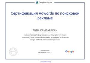 Сертификат Adwords по поисковой рекламе Анна Камсаракан 2017