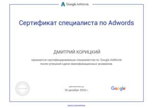 Сертификат специалиста Google Adwords Дмитрий Корицкий 2015