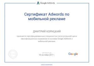 Сертификат Google Мобильная реклама Дмитрий Корицкий 2016
