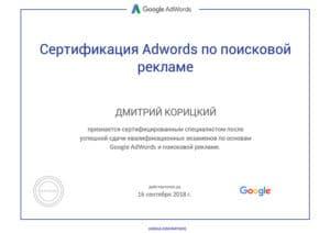 Сертификат Adwords по поисковой рекламе Дмитрий Корицкий 2017