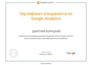 Сертификат специалиста по oogle Analytics Дмитрий Корицкий 2016
