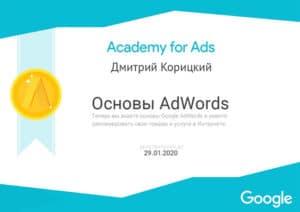 Сертификат Google Ads Дмитрий Корицкий 2019