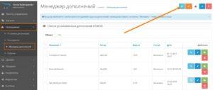 Как обновить модификаторы Opencart