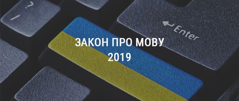 «Закон про мову» — нужно ли переводить сайт на украинский язык?