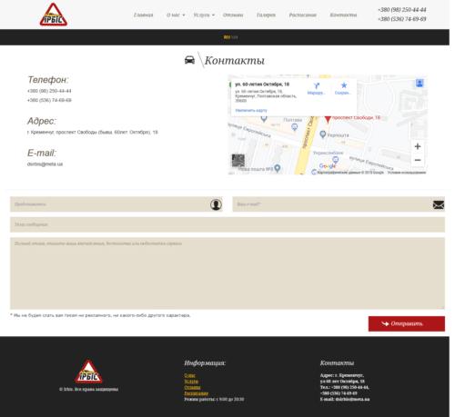 Сайт автошколы Ирбис - Страница контактов