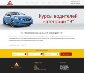 Сайт автошколы Ирбис - Страница курса