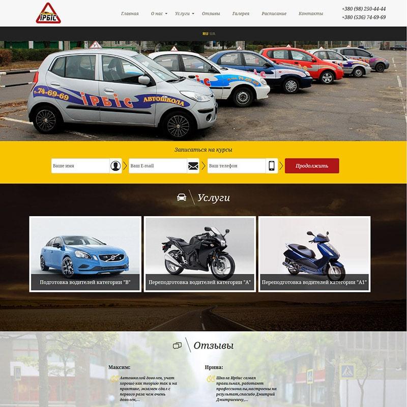 Разработка сайта автошколы