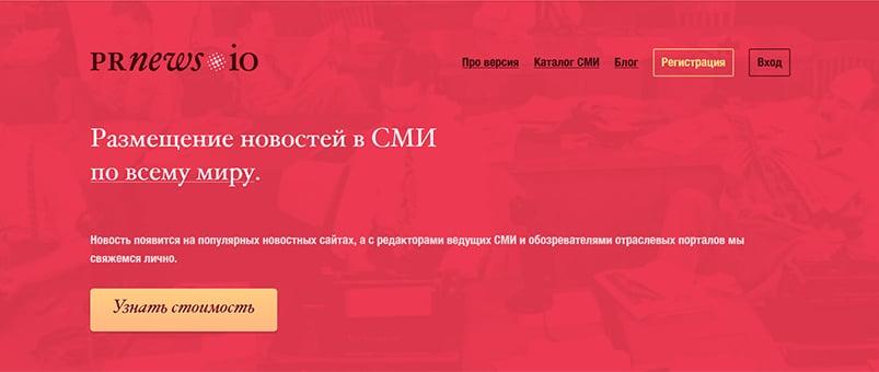 Обзор сервиса PRNEWS.IO – платформа для размещения PR-материалов